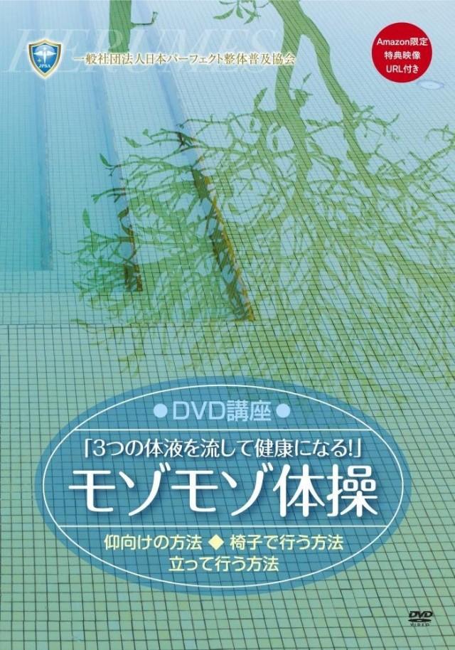 モゾモゾ体操 DVD